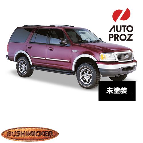 [USブッシュワーカー 直輸入正規品] Bushwacker フォード エクスペディション ストリートフレア フェンダーフレア フロントリアセット マットブラック