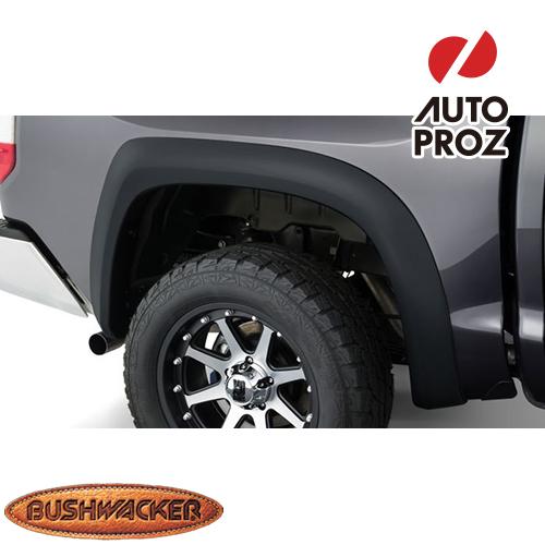 [Bushwacker 正規品] トヨタ タンドラ フリートサイド 5フィート6インチ/6フィート6インチ/8フィート1インチベッド 2014-2020年 Extend-A-Fenderスタイル フェンダーフレア/オーバーフェンダー ※リアのみ