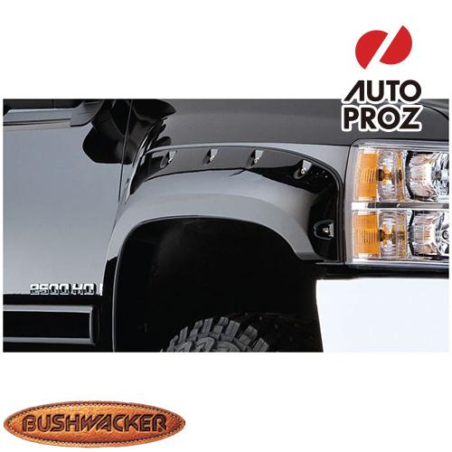 [Bushwacker 正規品] シボレー シルバラード 2500HD 6フィート5インチ/6フィート6インチ/8フィート1インチベッド 2007-2014年 カットアウトスタイル フェンダーフレア/オーバーフェンダー ※フロントのみ