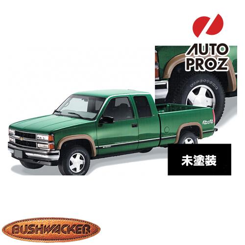 [USブッシュワーカー 直輸入正規品] Bushwacker シボレー GMC ブレーザー C/K サバーバン タホ ユーコン ストリートフレア フェンダーフレア フロントリアセット マットブラック