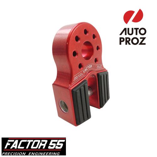 【USファクター55 直輸入正規品】 Factor 55 フラットリンク ウインチシャックル マウント 赤