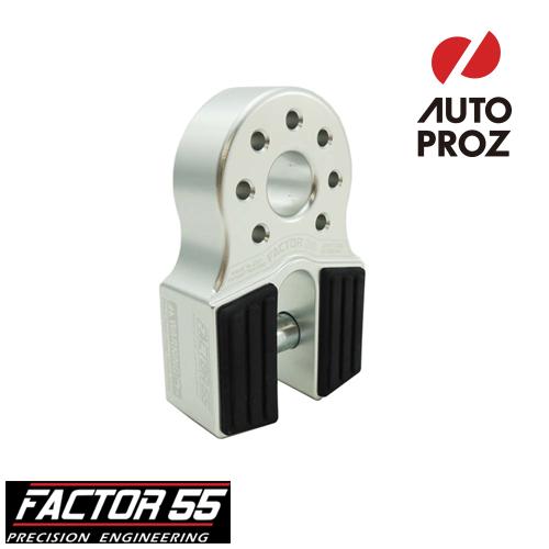 【USファクター55 直輸入正規品】 Factor 55 フラットリンク ウインチシャックル マウント 銀