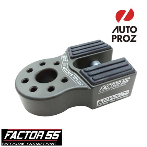 【USファクター55 直輸入正規品】 Factor 55 フラットリンク ウインチシャックル マウント 灰色