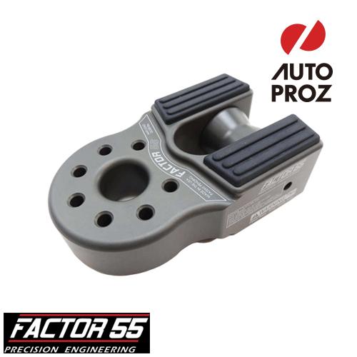 【USファクター55 直輸入正規品】 Factor 55 フラットリンク XXL ウインチシャックル マウント 灰色