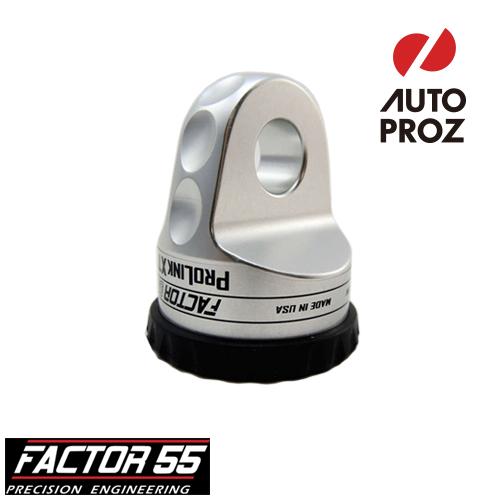 【USファクター55 直輸入正規品】 Factor 55 プロリンク XTV ウインチシャックル マウント 銀