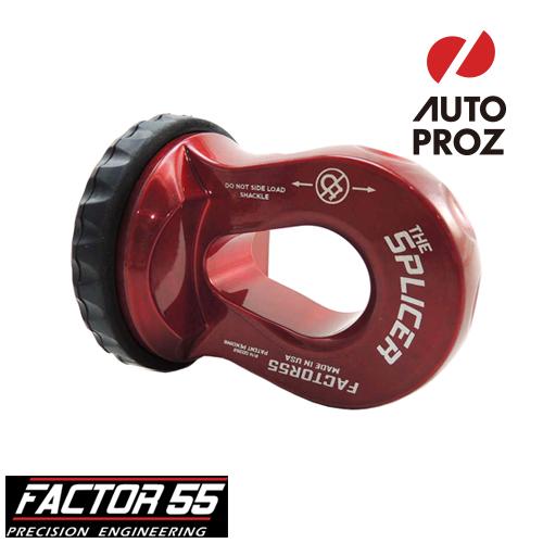 【USファクター55 直輸入正規品】 Factor 55 スプライサー ウインチシャックル マウント 赤
