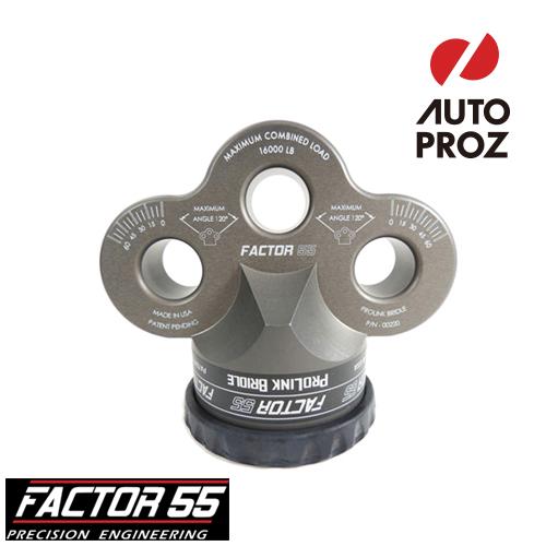 【USファクター55 直輸入正規品】 Factor 55 プロリンク ブライドル ウインチシャックル マウント 灰色