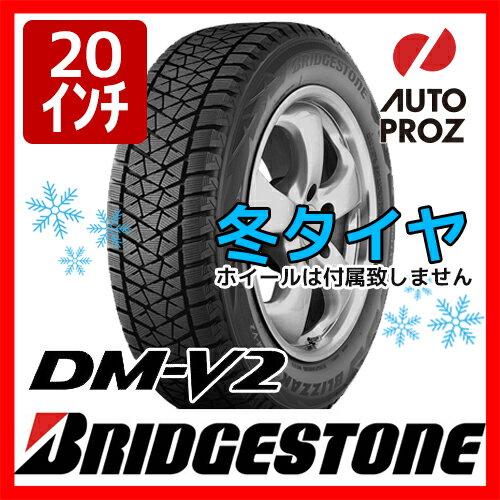 [USブリヂストン 直輸入正規品] 275/60R20 Bridgestone Blizzak ブリザック DM-V2 スタッドレスタイヤ 4本セット 製造国:日本