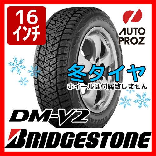 [USブリヂストン 直輸入正規品] P265/75R16 Bridgestone Blizzak ブリザック DM-V2 スタッドレスタイヤ 4本セット 製造国:日本