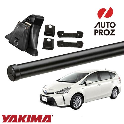 [YAKIMA 正規品] トヨタ プリウスαに適合 (40系パノラマルーフ車両にも適合) ベースラックセット (Qタワー・Qクリップ99,131・丸形クロスバー58インチ)