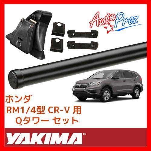[正規輸入代理店]YAKIMA ヤキマ ホンダ CR-V RM1, RM4型に適合 ベースラックセット (Qタワー・Qクリップ99×2・丸形クロスバー58インチ)