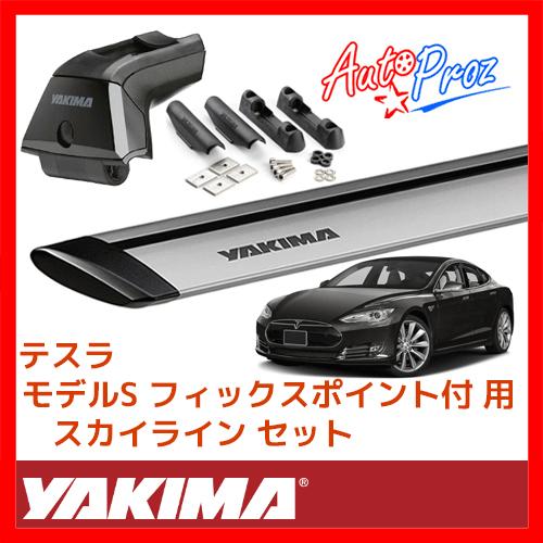 [YAKIMA 正規品] テスラ モデルS フィックスポイント付き車両に適合 (スカイラインタワー・ランディングパッド11×2・ジェットストリームバーM)