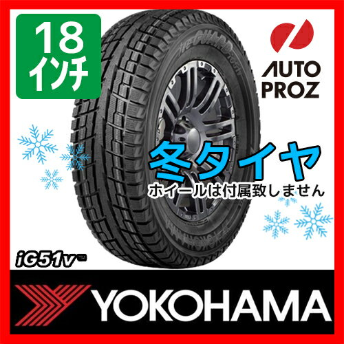 [USヨコハマ 直輸入正規品] 275/65R18 YOKOHAMA iceGUARD アイスガード iG51v スタッドレスタイヤ1本 製造国:日本