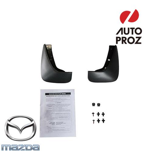 【USマツダ 直輸入純正品】Mazda CX-3 2016年(平成28年式)マッドガード/スプラッシュガード(泥除け) ※リア2ピース