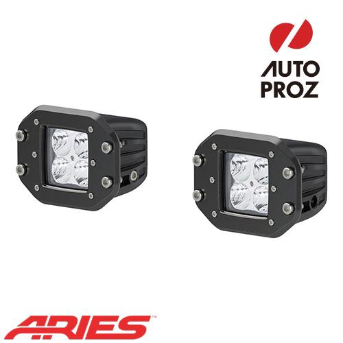[USアリーズ 直輸入正規品] Aries 2インチ スクエア フラッシュマウント LED workライト