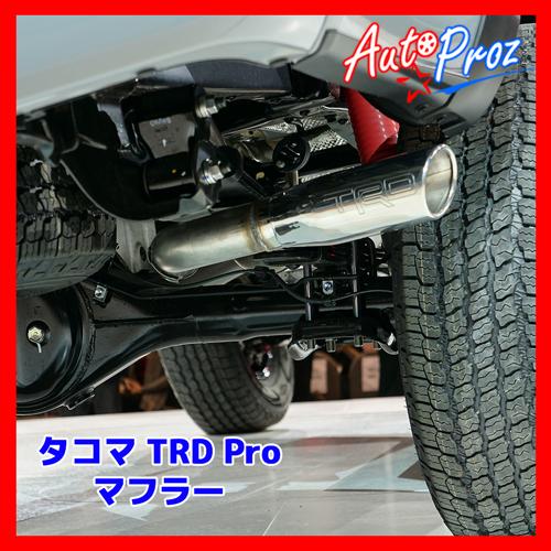 [USトヨタ 直輸入純正品] タコマ 2017年式 TRD Proパッケージ TRDマフラー
