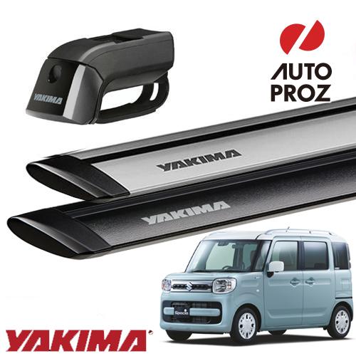 [YAKIMA 正規品] スズキ スペーシア MK53S型 ルーフレール付き車両に適合 ベースキャリアセット (ティンバーライン・ジェットストリームバーS)