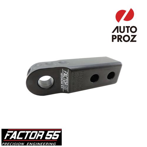 【USファクター55 直輸入正規品】 Factor 55 ヒッチリンク 2.0 2インチヒッチ用 黒