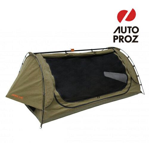 [DARCHE 正規品] テント ダスクトゥドーン1100