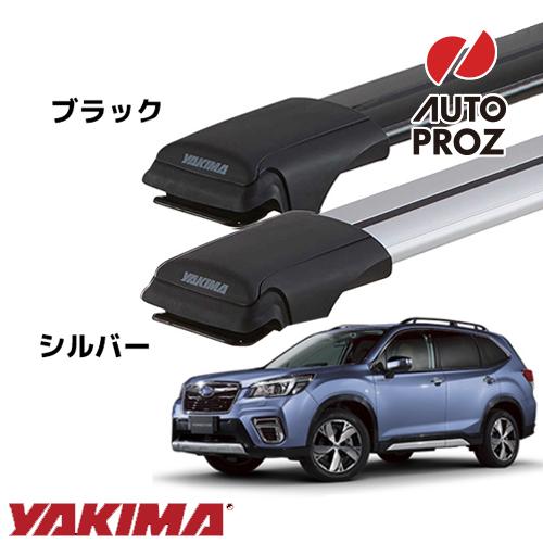 [YAKIMA 正規品] スバル SK系フォレスター ルーフレール有り車両に適合 ベースラックセット (レールバーLG,MDサイズ)