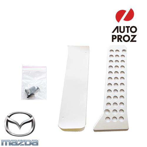 【USマツダ 直輸入純正品】Mazda3 ハッチバック(AXELA アクセラ) BM/BY型 2014年 アクセルペダルMT車用
