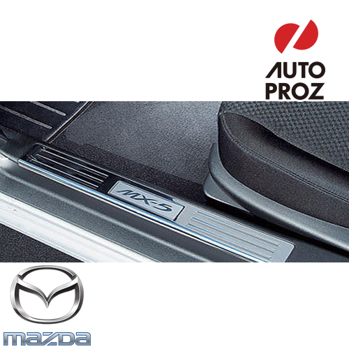 【USマツダ 直輸入純正品】Mazda MX-5 2006-2015年(ロードスター)ドアシルプロテクター(スカッフプレート/キッキングプレート)※フロントのみ2枚
