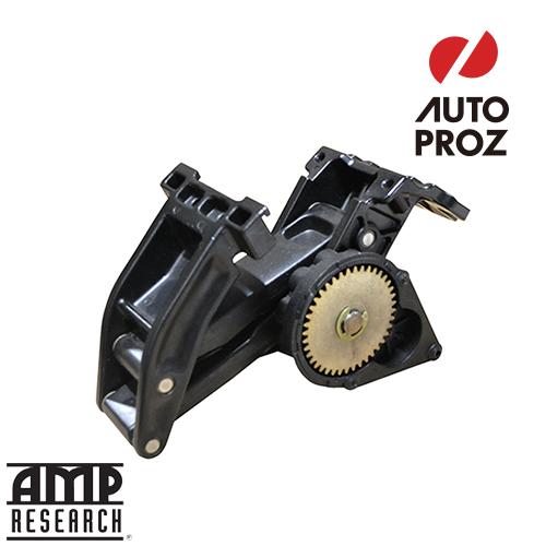 [USアンプリサーチ 正規品] AMP Research モーターリンケージアセンブリ
