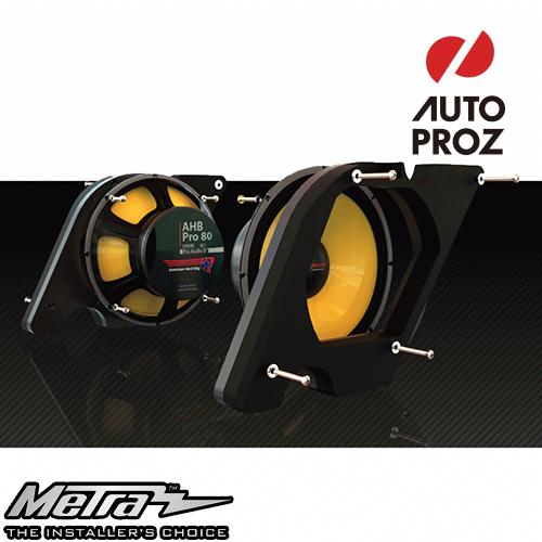[METRA 正規品] ハーレーダビッドソン 1998年以降現行 Pro80 オーディオ ウーファーマウントキット 左右セット