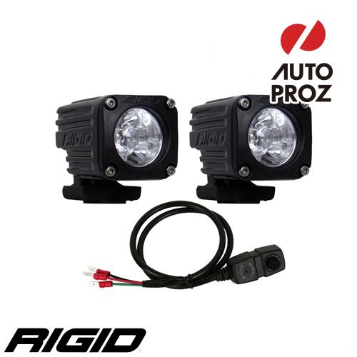 【USリジッドインタストリーズ 直輸入正規品】 RIGID INDUSTRIES Ignite イグナイト バイク用ホワイト スポット(Hi/Low切替付き)タイプ LEDライト 2個セット
