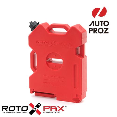 【エントリーで最大P5倍★26日01:59まで】[RotopaX 正規品] ロトパックスRX-2G ガソリンパック 2ガロン(約7.6リットル)容量