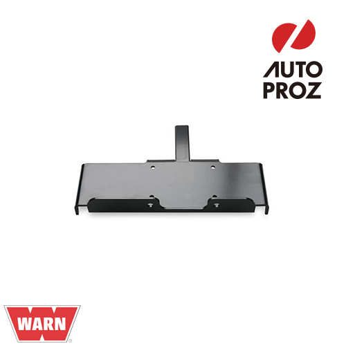 [WARN 正規品] Vantage3000/ProVantage3500 ウインチマルチマウント