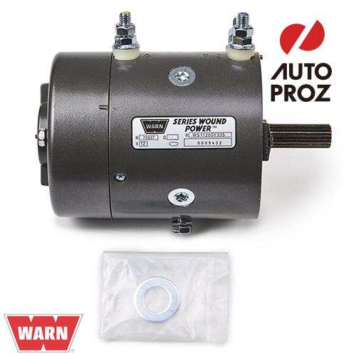 WARN 正規品 交換用 SHORT モーターキット