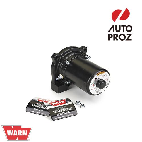 [WARN 正規品] Provantage2500 交換用 ウインチモーター