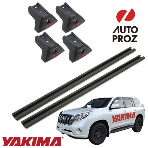 [YAKIMA 正規品] トヨタ ランドクルーザープラド 150系 2009年以降現行 フィックスポイント ベースセット ※2バー