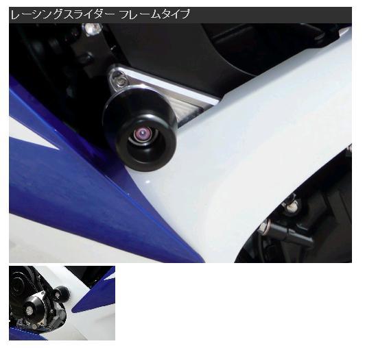 GSX-R600 '08-'09AGRAS レーシングスライダー フレームタイプ
