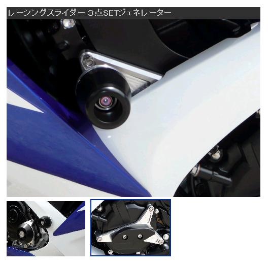 GSX-R600 '08-'09AGRAS レーシングスライダー3点セットジェネレーター