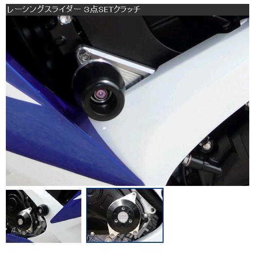 GSX-R600 '08-'09AGRAS レーシングスライダー3点セットクラッチ