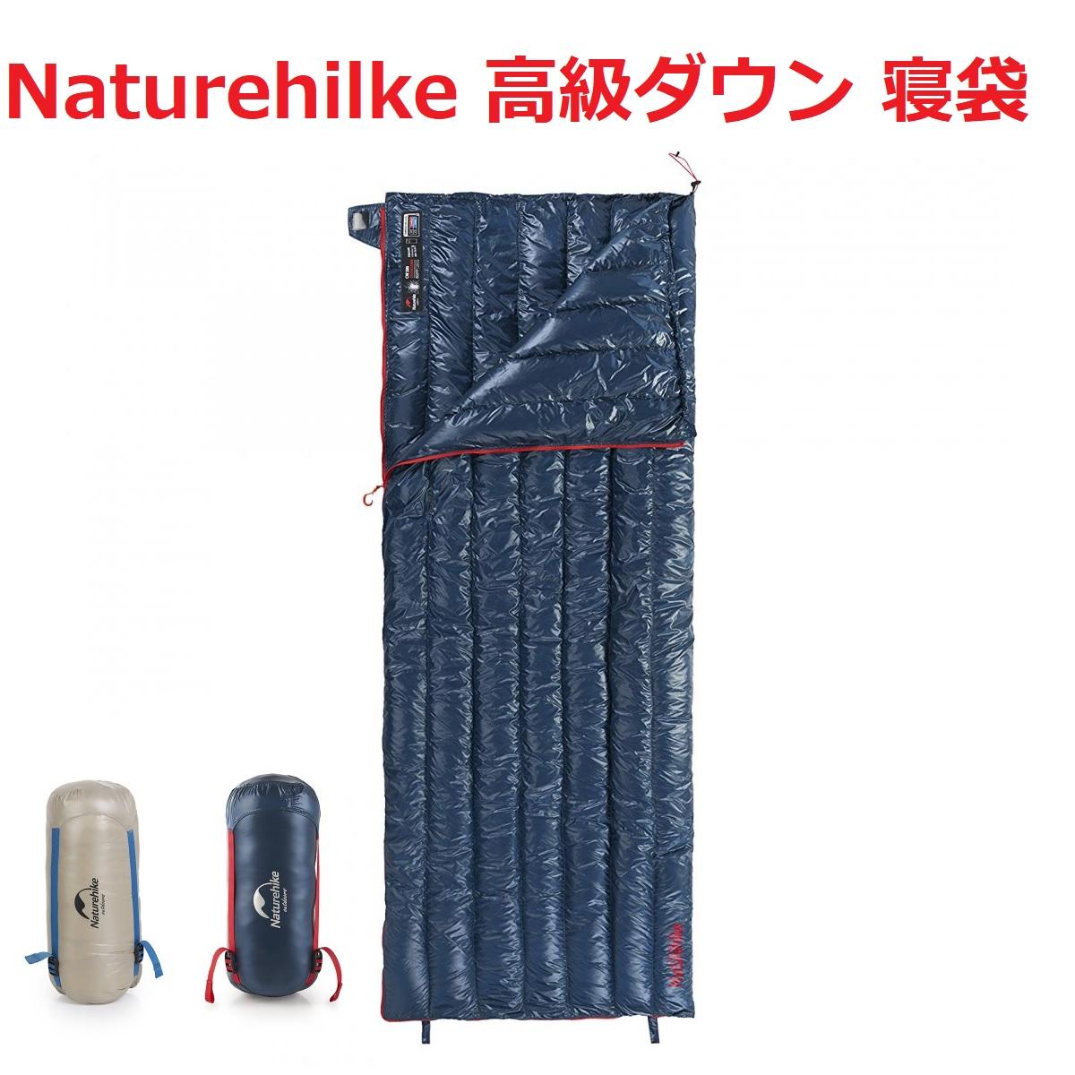 Naturehike ネイチャーハイク シュラフ 寝袋 シュラフ 高級 ダウン コンパクト 車中泊 夏用 洗える