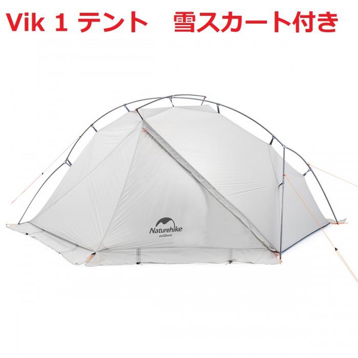Naturehike ネイチャーハイクテント vik1 雪スカート付き 1人用テント 軽量 防水 自立 登山 設営 簡単 前室