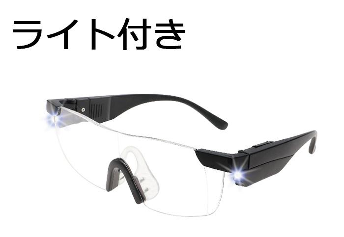 ハンズフリールーペ 薄くて軽い お得クーポン発行中 歪みのないレンズ 紫外線99%カット 大きな視野 LEDライト 連続点灯36時間 最安値に挑戦 自働点消灯 拡大鏡 ルーペ 老眼鏡 SMARTEYE LIGHT メガネ型ルーペ 1.6倍 led 日本製 フチなし メガネ ライト付き 折り畳み スマホ 折りたたみ 眼鏡 読書用 読書 携帯 メイク 軽い pcなどに おしゃれ 拡大