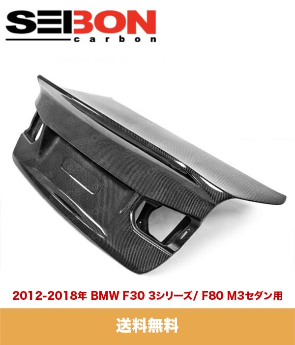 使い勝手の良い 2012-2018年 BMW F30 3シリーズ/ F80 M3セダン用 CSLスタイルカーボンファイバートランクリッド(シェーブ)CSL-STYLE CARBON FIBER TRUNK LID FOR 2012-2018 BMW F30 3 SERIES / F80 M3 SEDAN (SHAVED) (送料込み), オオモリマチ 4cc07c10