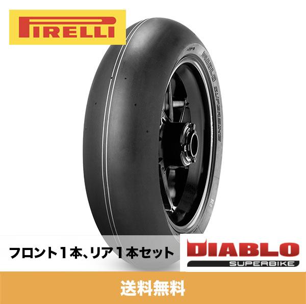 ピレリ Pirelli ディアブロスーパーバイク Diablo Superbike 110/70R17 (SC1 M) フロントタイヤ1本 、140/70R17 (SC1 M) リアタイヤ1本 (合計2本) ヤマハ ワイゼットエフアールスリー YZF-R3 YAMAHA YZF-R3 (送料無料)