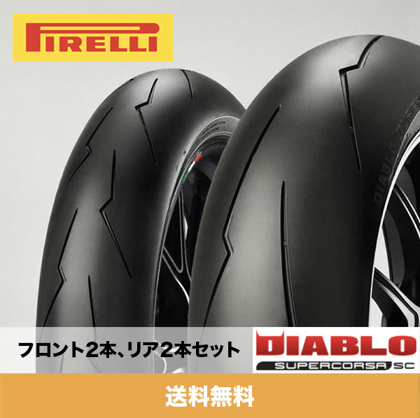 ピレリ Pirelli ディアブロスーパーコルサ SC V2 Diablo Supercorsa SC V2 120 70R17 SC1 M フロントタイヤ2本 180 55R17 SC2 M リアタイヤ2本 合計4本 送料無料