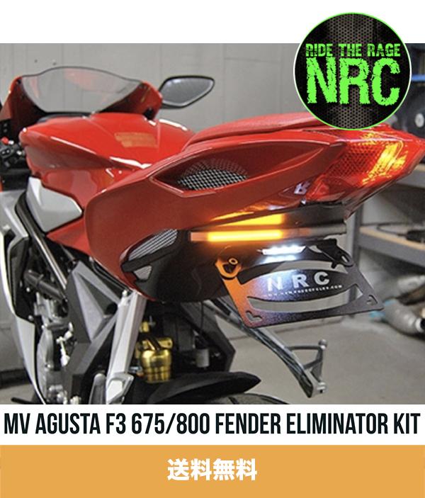 2014-2020年 MVアグスタ F3 675/800用 NEW RAGE CYCLES(ニューレイジサイクルズ)フェンダーレスキット MV Agusta F3 675/800 Fender Eliminator Kit (送料無料)