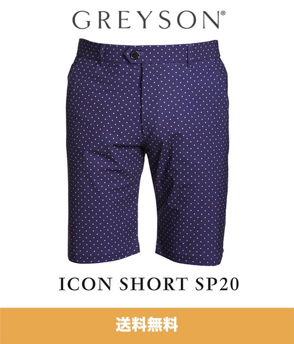 グレイソン ショーツ ICON SHORT SP20 (アメリカサイズ 36インチ1枚) (送料無料)