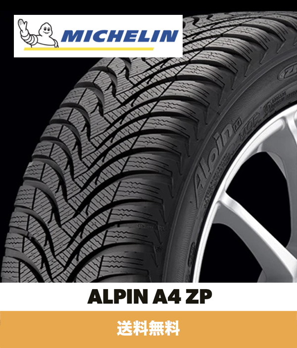 ミシュラン アルピン A4 ZP 225/50R17 (94H) タイヤ Michelin Primacy MXM4 225/50R17 (94H) Tire (2015年製) (送料無料)