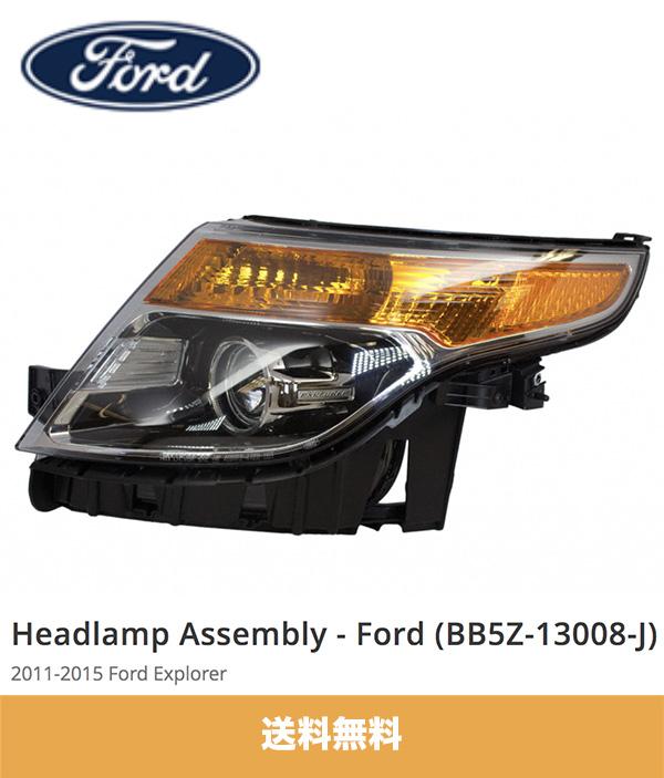 【国内発送】 2015年フォード エクスプローラー 左側ヘッドライト一式 エクスプローラー 2015 Ford Explorer Headlamp Headlamp Left Side Explorer (送料無料), 和工房みやお:51992a7b --- thegirlleadproject.org