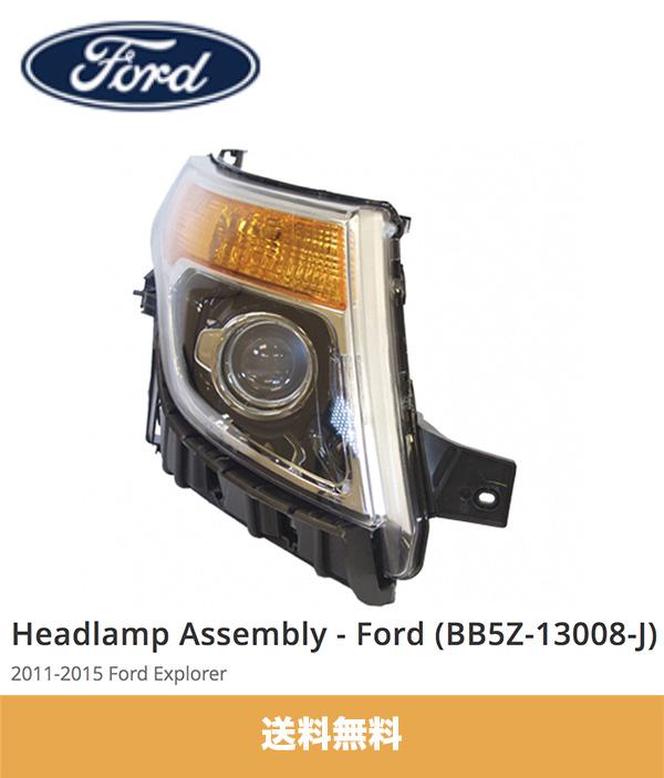 2015年フォード エクスプローラー 右側ヘッドライト一式 2015 Ford Explorer Headlamp Right Side (送料無料)