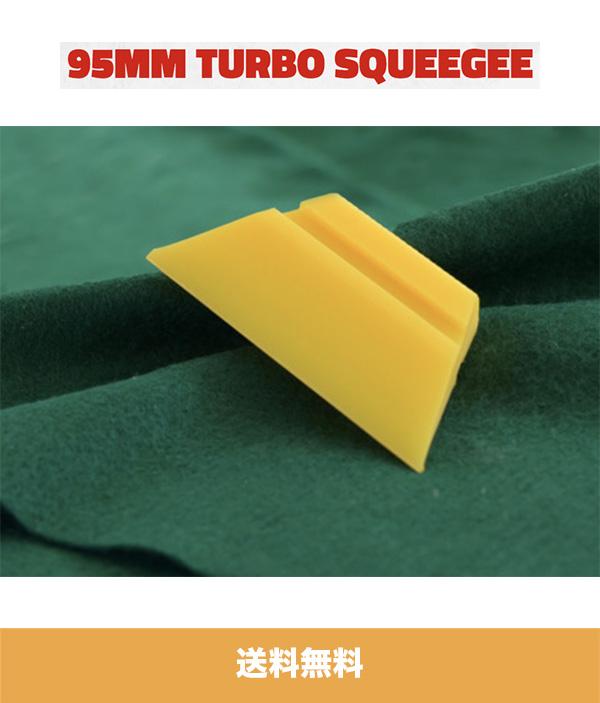 ペイントプロテクションフィルム装着用95MM ターボ スクイージー 95MM Turbo Squeegee (送料無料)
