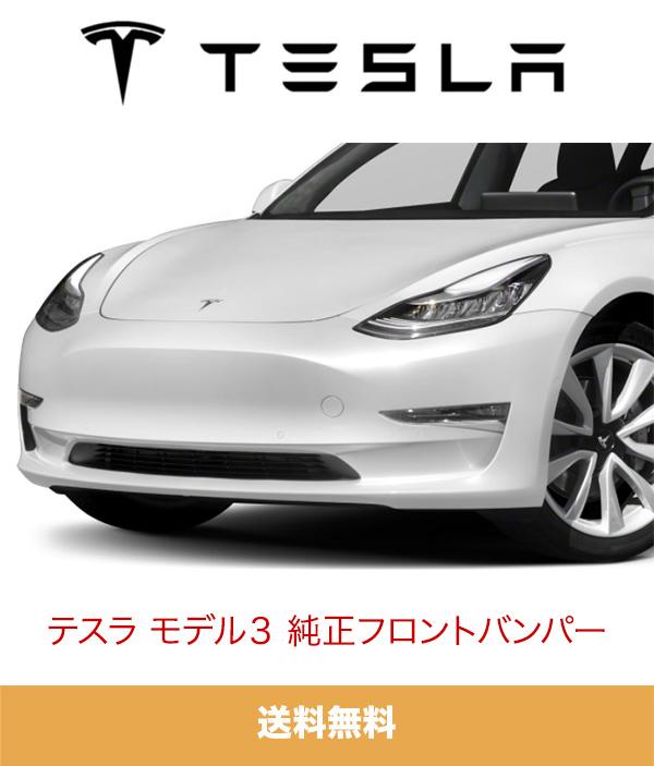 テスラ モデル3用 メーカー純正フロントバンパー (未塗装) (テスラパーツ番号 1084168-S0-E) TESLA MODEL 3 M3 FRONT FASCIA UNPAINTED SVC (送料無料)